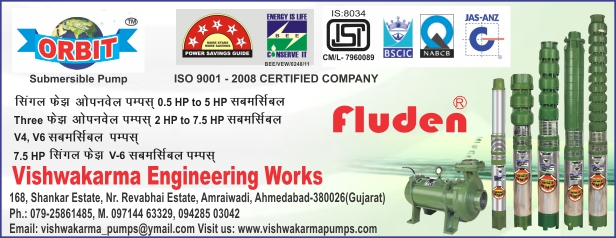 Vishwakarma Engineering Works